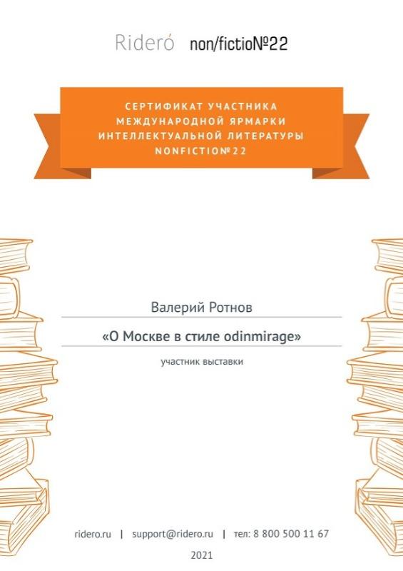 Diplom-2021-Rotnov_page_1.jpg